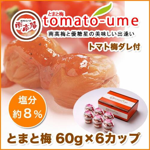 送料無料!tomato-ume(とまと梅・トマト梅)60g×6カップ塩分約8%【紀州みなべの南高梅】【_のし】【】【ミニトマト】【優糖星】