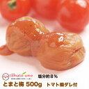 【送料無料】tomato-ume(とまと梅・トマト梅)500g塩分約8%紀州みなべの南高梅・南高梅はちみつ風味・はちみつ梅干ミニトマト・優糖星