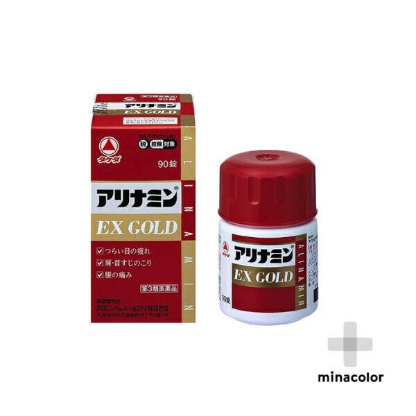 アリナミンEXゴールド90錠(第3類医薬品)