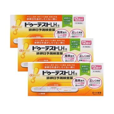 ドゥーテストLHa排卵日予測検査薬 12本 ×3個セット 妊活 検査薬(第1類医薬品) ロート製薬
