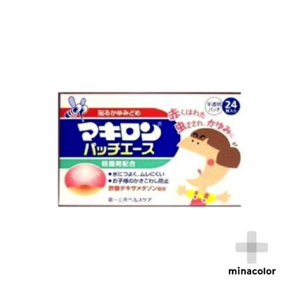 マキロンパッチエース24枚(指定第2類医薬品)