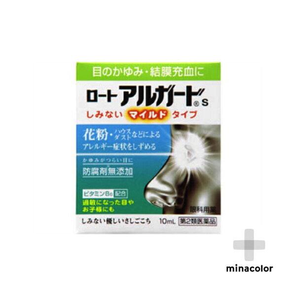 第2類医薬品 ロートアルガードs10mLしみない目薬