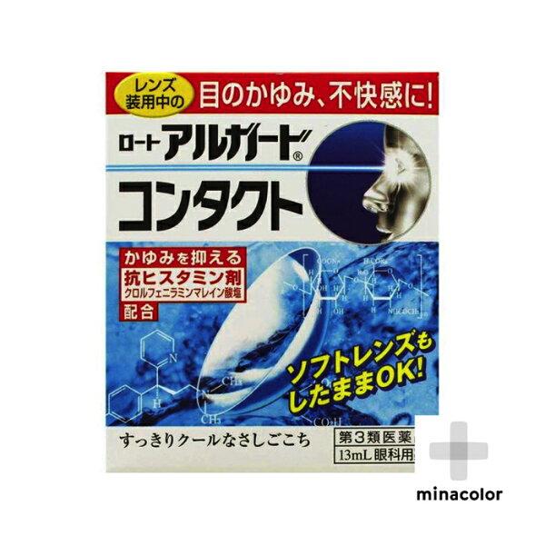 第3類医薬品 ロートアルガードコンタクトa13mL目薬目のかゆみ