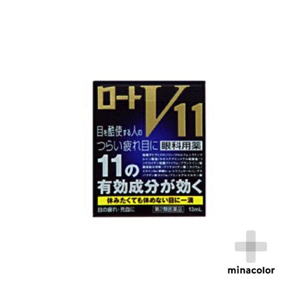 第2類医薬品 ロートV1113ML目薬
