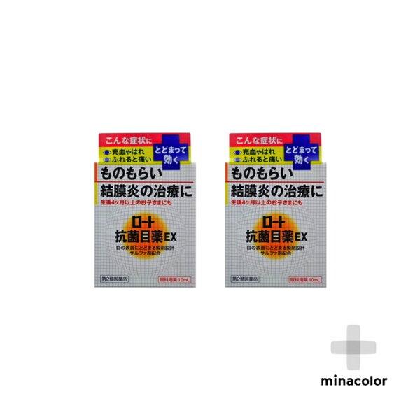 (2個セット)ロート抗菌目薬EX10mL(第2類医薬品)