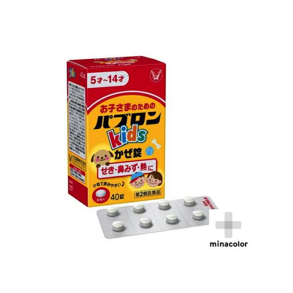 第2類医薬品 パブロンキッズかぜ錠40錠