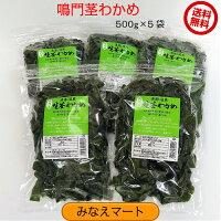生くきわかめ(塩蔵)500g