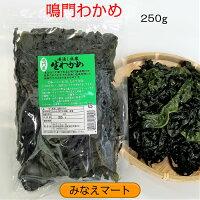 鳴門生わかめ(塩蔵タイプ)250g【サンキュー社】鳴門海峡産