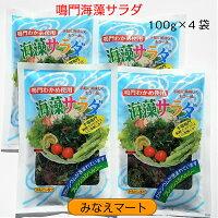 海藻サラダ鳴門わかめ使用(塩蔵)100g×4袋