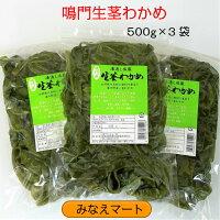 鳴門産茎わかめ500g×3袋湯通し塩蔵(塩分含有率30%)送料無料ワカメサンキュー社