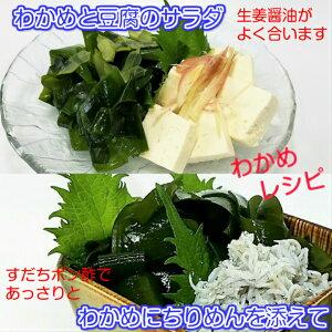 鳴門海峡産生わかめ業務用1kg(塩蔵)