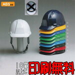 防災用ヘルメットGS-10N型【防災用ヘルメット】