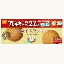 尾西のライスクッキー ココナッツ風味 8枚入り×48箱【非常用食品】