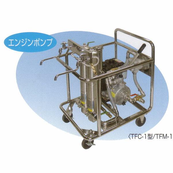 浄水器TFM−1型 【避難生活用品】