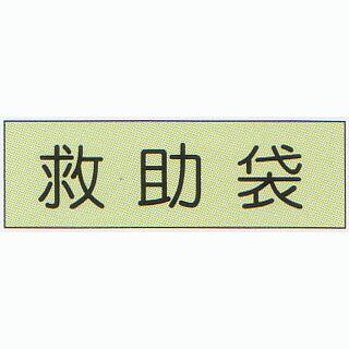 避難器具標識 (C板) 「救助袋」 横型 蓄光タイプ サイズ:360×120mm【避難はしご/標識・表示板】