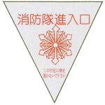 消防隊進入口ステッカー内張りタイプサイズ:200mm×▽【防災用品/標識・ステッカー】