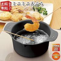 鍋 おすすめ 天ぷら
