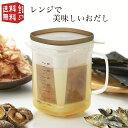 【全国送料無料】曙産業 レンジで美味しいおだし RE-1510