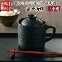 【全国送料無料・宅配便】電子レンジ専用炊飯陶器 楽炊御膳 黒
