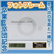 フォトフレームクロック デジタル サンプル スタンド トロフィー レーザー