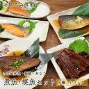 半額以下 送料無料 焼き魚 & 煮魚お試し5種セット さば 赤魚 あなご 銀鮭