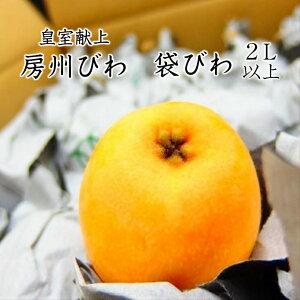 【父の日ギフト】千葉県南房総産『房州びわ』露地栽培2L以上大玉2kg詰め