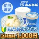 ご当地アイスグランプリ金賞受賞。幻の牛乳を70%も使用した本格濃厚バニラアイスをお試し♪【...