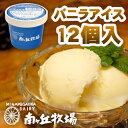 12個入り南ヶ丘牧場の牛乳たっぷりのアイスクリーム!ガーンジィゴールデンミルク/乳製品/バニ...
