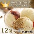 選べるアイス12個入り[南ヶ丘牧場のアイスクリーム](アイス12)送料込