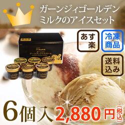 アイス6箱値段つき