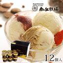 選べるアイス12個入り[南ヶ丘牧場のアイスクリーム](アイス...