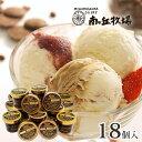 選べるアイス18個入り[南ヶ丘牧場のアイスクリーム](アイス18)送料込
