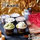 人気の6種12個入り[南ヶ丘牧場のアイスクリーム](6色12個) ホワイトデー 誕生日祝い ギフト 出産内祝 お礼 お返し 送料無料 高級アイス