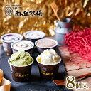 選べる8個入り[南ヶ丘牧場のアイスクリーム](アイス8)誕生...