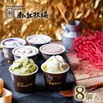 セットが選べる!8個入り[南ヶ丘牧場のアイスクリーム](アイス8)お中元 ギフト 内祝 お礼 お返し 送料無料 高級アイス