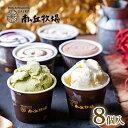 選べる8個入り[南ヶ丘牧場のアイスクリーム](アイス8) ギ