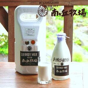 南ヶ丘牧場のほんのり甘く飲みやすい牛乳!ガーンジィゴールデン/乳製品/6300円以上送料無料/【...