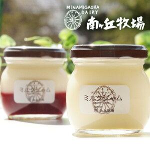 牛乳の美味しさがギュッと上品な甘さガーンジィゴールデン/乳製品/ミルクジャム/苺/ブルーベリ...