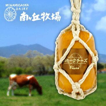 [南ヶ丘牧場のスモークチーズ]400g