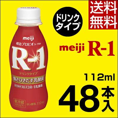 明治 R-1 ヨーグルト ドリンクタイプ 48本ヨーグルト飲料...