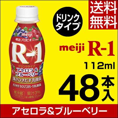 明治 R-1 ヨーグルト ドリンクタイプ 48本アセロラ&ブルーベリー【ク...