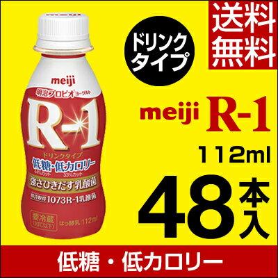 明治 R-1 ヨーグルト ドリンクタイプ 48本低糖・低カロリー【クール便...