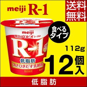 明治R-1ヨーグルト食べるタイプ12個低脂肪【送料無料】【クール便】ヨーグルト食品発酵乳食べるヨーグルトプロビオヨーグルトMeijiR-1乳酸菌R-1ヨーグルト