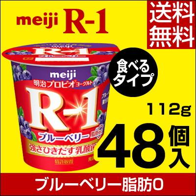 明治 R-1 ヨーグルト 食べるタイプ 48個ブルーベリー脂肪0ゼロ【クー...