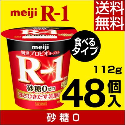 明治 R-1 ヨーグルト 食べるタイプ 12個砂糖0ゼロヨーグ...