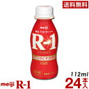 明治 R-1 ヨーグルト ドリンクタイプ 24本【送料無料】【クール便】ヨーグルト飲料 乳酸菌飲料 飲むヨーグルト のむヨーグルト R1ドリンク プロビオヨーグルト Meiji R1乳酸菌 R-1ヨーグルト