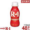 明治 R-1 ヨーグルト ドリンクタイプ 48本【送料無料】【クール便】ヨーグルト飲料 乳