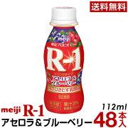 明治R-1ドリンクアセロラ&ブルーベリー48本入り乳酸菌飲料飲むヨーグルトヨーグルトドリンクヨーグルト飲料r-1プロビオヨーグルトドリンクタイプ【クール便】