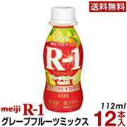 明治R-1ドリンクグレープフルーツミックス12本入り乳酸菌飲料飲むヨーグルトヨーグルトドリンクヨーグルト飲料r-1プロビオヨーグルトドリンクタイプ【クール便】