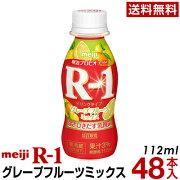 明治R-1ドリンクグレープフルーツミックス48本入り乳酸菌飲料飲むヨーグルトヨーグルトドリンクヨーグルト飲料r-1プロビオヨーグルトドリンクタイプ【クール便】